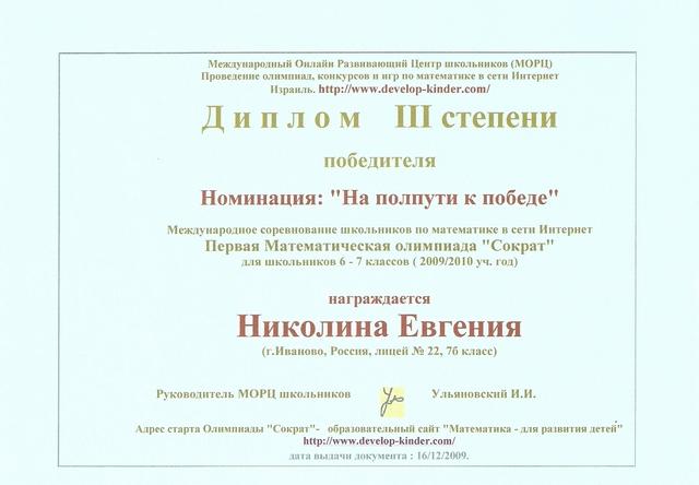 """2009 г. Николина Евгения. 3 место в олимпиаде """"Сократ"""""""