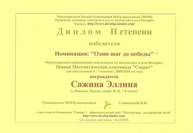"""2009 г. Сажина Эллина. 2 место в олимпиаде """"Сократ"""""""