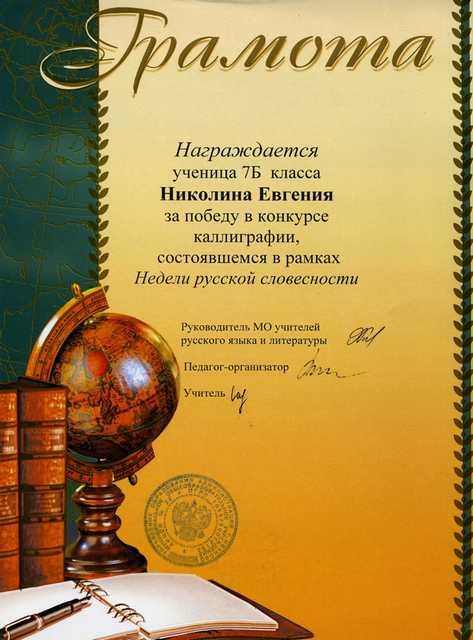 2009 год. Николина Женя победитель в конкурсе каллиграфии
