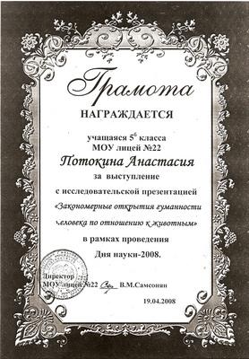 2008 г. Потокина Анастасия за выступление на Дне науки.