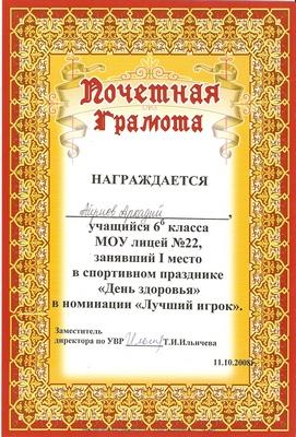 """2008 г. Айриев Аркадий за 1 место в номинации """"Лучший игрок""""."""