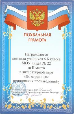 2008 г. 2 место в литературной игре.