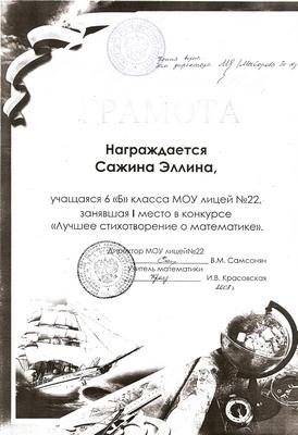 """2008 г. Сажина Эллина за 1 место в конкурсе """"Лучшее стихотворение о математике""""."""