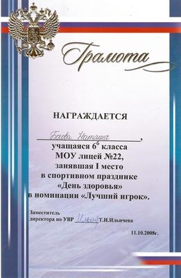 """2008 г. Богова Наталья за 1 место в номинации """"Лучший игрок""""."""