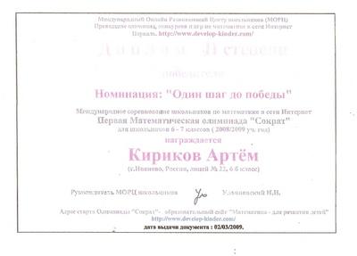 """2009 г. Кирикову Артему за 2 место в олимпиаде """"Сократ"""" по математике."""