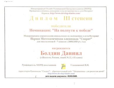 """2009 г. Болдину Даниилу за 3 место в олимпиаде """"Сократ"""" по математике."""