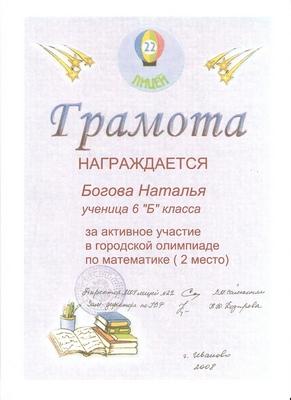 2008 г. Богова Наталья за активное участие в городской олимпиаде по математике.