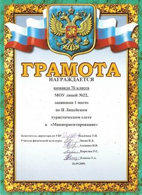 2009 г. 1 место по миниориентированию.