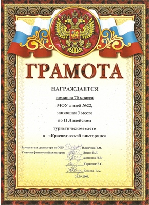 """2009 г. 3 место в """"Краеведческой викторине""""."""