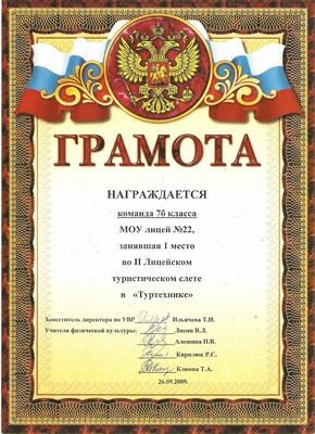 """2009 г. 1 место по """"Туртехнике"""""""