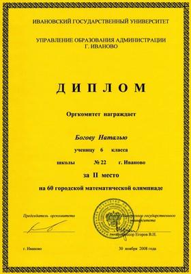 2008 г. Богова Наталья за 2 место в городской олимпиаде по математике.