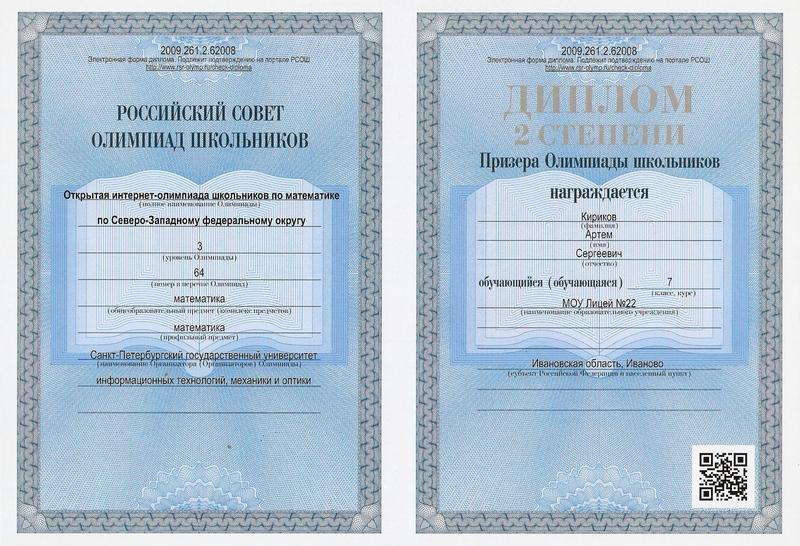 2010 г. Кириков 2 место