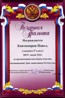 2008 г. Кантимиров Павел за организацию выставки моделей военной техники.