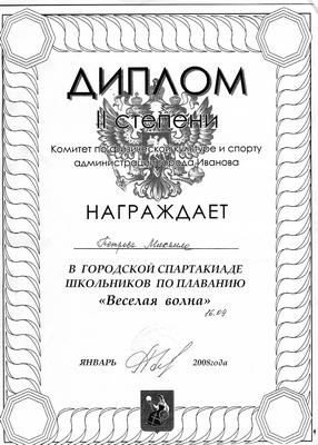 2008 г. Петров Михаил за 2 место в городской спартакиаде по плаванию среди школьников.