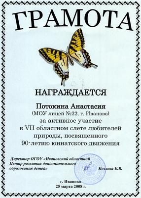 2008 г. Потокина Анастасия за активное участие в 7 областном слете любителей природы.