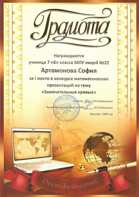 2009 год. Артамонова София 1 место в конкурсе математичесих презентаций