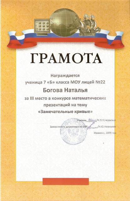 2009 год. Богова Наталья 3 место в конкурсе математических презентаций