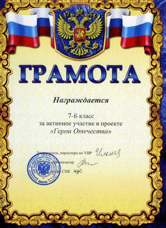 """2010 г. Участие в акции """"Герои Отечества""""."""