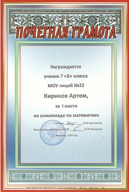 2009 год. Кириков Артем 1 место на школьной олимпиаде по математике