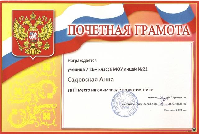 2009 год. Садовская Анна 3 место на школьной олимпиаде по математике