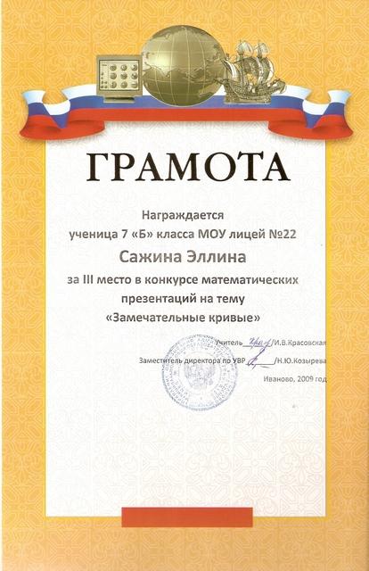 2009 год. Сажина Эллина 3 место в конкурсе математических презентаций