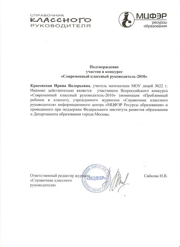 """2010 г. Участник конкурса """"Современный классный руководитель"""""""