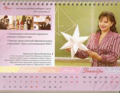 2009 г. Календарь, выпущенный Управлением Образования Ивановской Области к началу 2009/2010 учебного года.