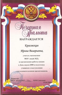 2008 г. Грамота за организацию работы секции в День Науки. Администрация лицея.