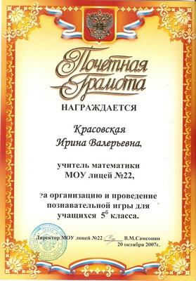 2007 г. Грамота за организацию познавательной игры.Администрация лицея.
