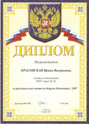 2007 г. Диплом за предоставление опыта на Форуме инноваций. Городской Методический Центр.