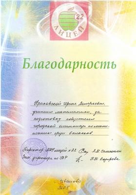 2008 г. Благодарность за подготовку победителя городской олимпиады по математике. Администрация лицея.