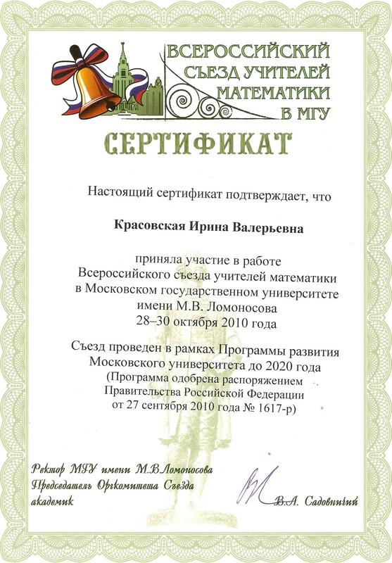 2010 г. Участие во Всероссийском съезде учителей математики в МГУ