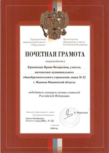 2009 г. Грамота победителя конкурса Лучших учителей Российской Федерации. Министерство Образования и Науки Российской Федерации.