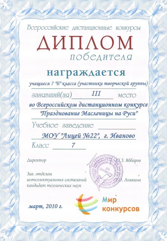 """2010 г. 3 место в конкурсе """"Празднование Масленицы на Руси"""""""
