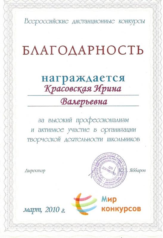 2010 г. Благодарность за сотрудничество от Мира Конкурсов