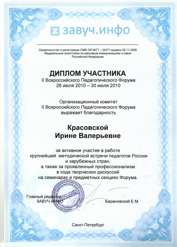 2010 г. Участие на Форуме.